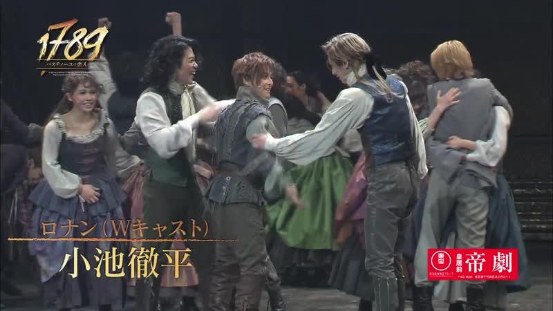 『1789 -バスティーユの恋人たち-』プロモーション舞台映像