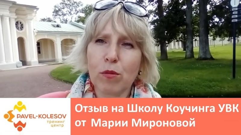 Павел Колесов тренинг Онлайн Школа Коучинга отзыв Мария Миронова