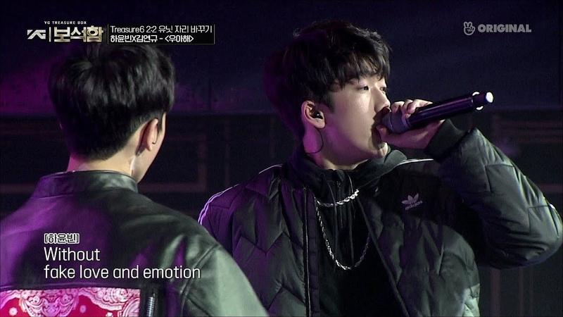 YG보석함 - 하윤빈 X 김연규 '우아해'