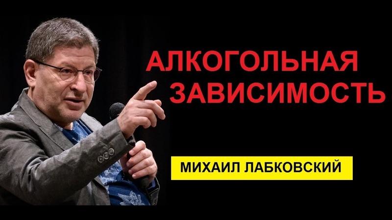 Алкогольная зависимость Михаил Лабковский психолог