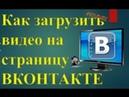 Как разместить пост с видео на стене Вконтакте