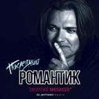 Дмитрий Маликов альбом Последний романтик (Dj Antonio Remix)