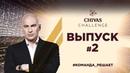 Chivas Challenge 2.0 Выпуск 2 «Инвестиции — это просто»