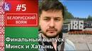 Страшная Хатынь. Интервью с украинцем в Беларуси - 5 Белорусский вояж. Павел Кухаркин.