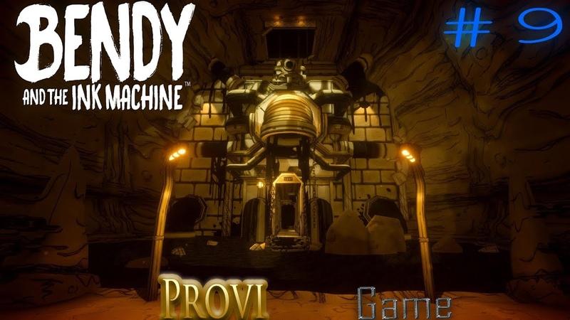 Bendy and the Ink Machine ► Чернильная машина ► 9