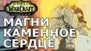 WorldofWarcraft/МАГНИ: Каменное сердце / Аудиокниги Комикс RU