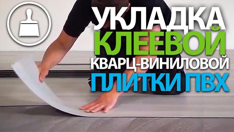 Укладка клеевой кварц-виниловой плитки ПВХ Fine Floor. Особенности монтажа.