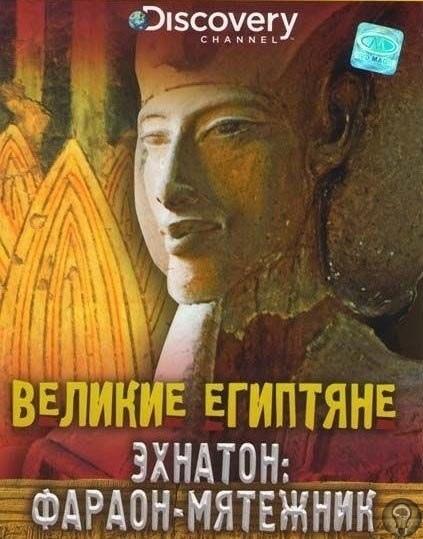 Великие египтяне. Эхнатон: фараон-мятежник.