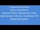 Социальный ролик Быть человеком Щетковская школа Ярковскийй район