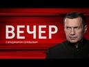 Вечер с Владимиром Соловьевым от 15.10.2018