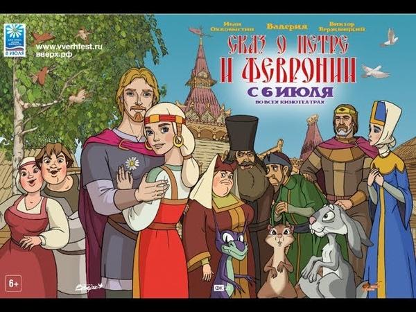 Сказ о Петре и Февронии (2017) в хорошем качестве и озвучке