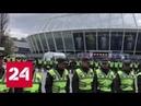 К барьеру! До встречи Зеленского и Порошенко на стадионе остаются считаные часы - Россия 24