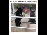 Прикол) Когда друзья позвали бухнуть))