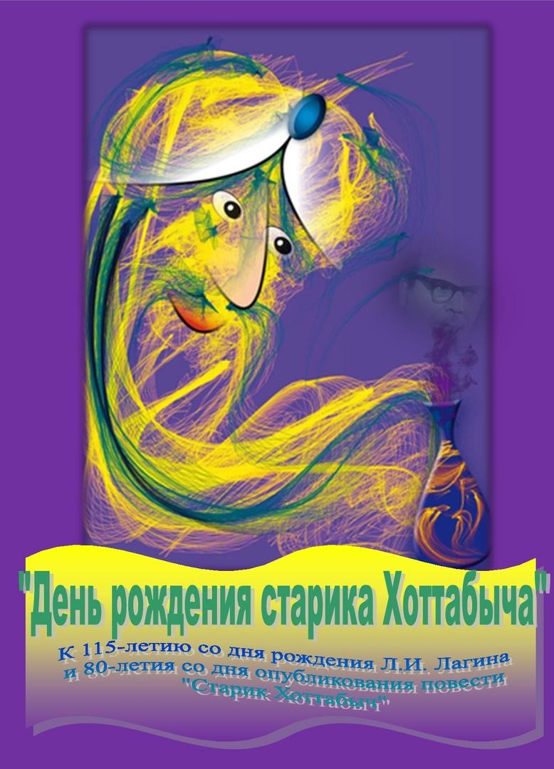 Донецкая республиканская библиотека для детей, научно-методический отдел, методические рекомендации, издательская деятельность, лагин