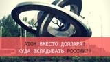 АТОМ вместо доллара. КУДА ВКЛАДЫВАТЬСЯ России! (aftershock.news)