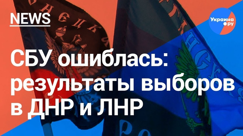 Результаты выборов в ДНР и ЛНР