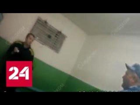 Заключенный сломал нос пытавшемуся вывести его из ШИЗО конвоиру - Россия 24