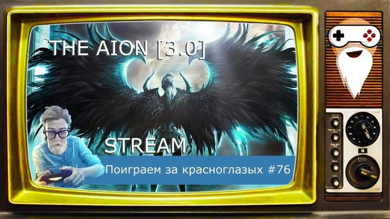 TheAion [3.0] Поиграем за красноглазых 76