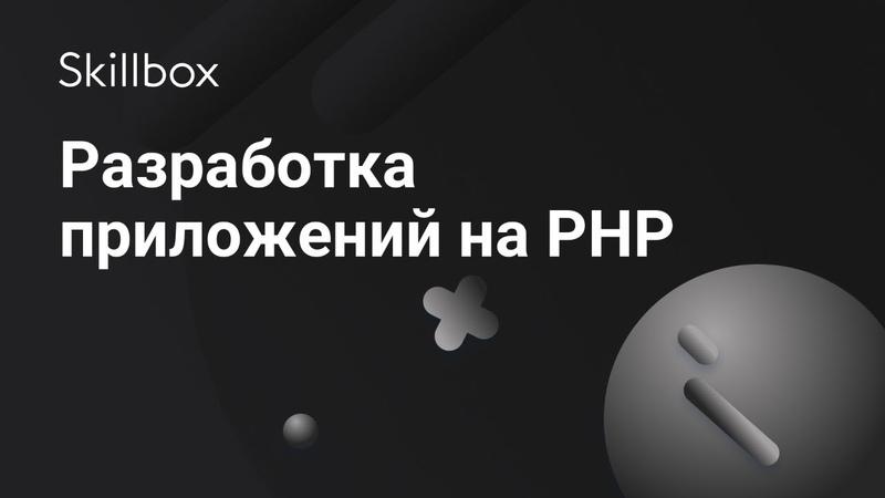 Как создать серверный код с помощью PHP