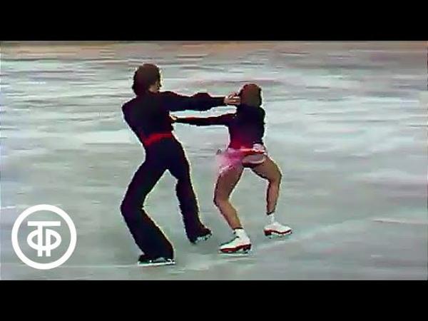 Наталья Бестемьянова и Андрей Букин Кармен, Выступление сильнейших фигуристов СССР, 1985 г.
