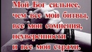 Христианское прославление №64 YouTube Christian Glorification №64