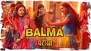 Balma | Pataakha | Sanya Malhotra Radhika Madan |Rekha Bhardwaj Sunidhi Chauhan |Vishal Bhardwaj