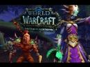 Рыцарь смерти Танк (Кровь) World of Warcraft Battle for Azeroth №4 Назмир