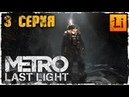 Серия 3-1. Такова жизнь. Финал (Metro Last Light Redux) прохождение, стрим