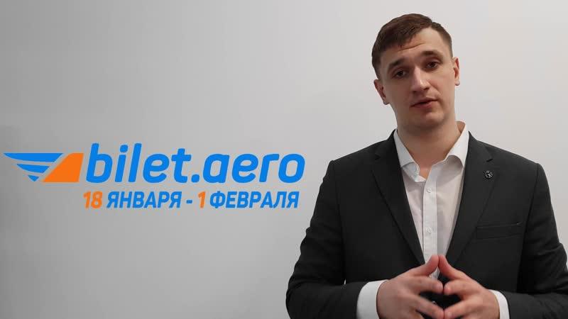 Бесплатный трансфер в аэропорт от bilet.aero и dacar56👻
