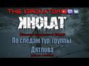 Kholat - по следам тур. группы Дятлова