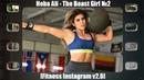 Heba Ali - The Beast Girl №2 Fitness instagram v2.0