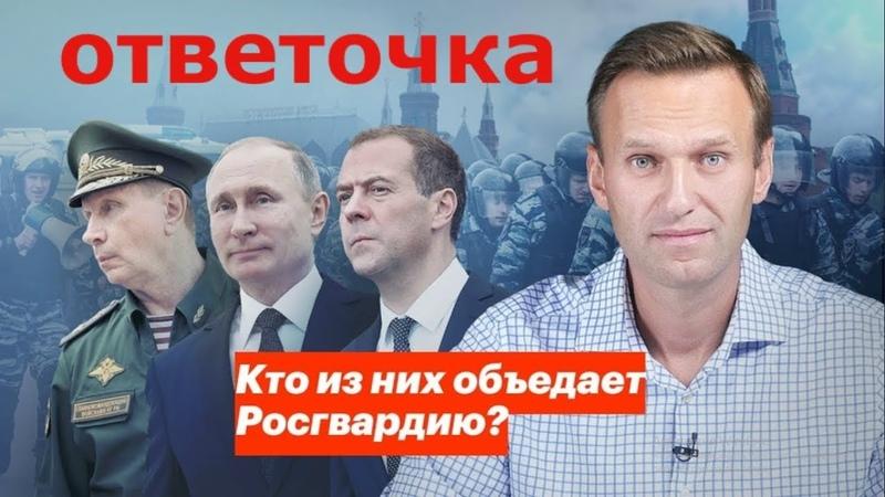 Росгвардия ответила на расследование Навального