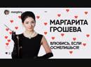 Маргарита Грошева Влюбись если осмелишься