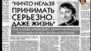 Георгий Вицин Отшельник Документальный фильм