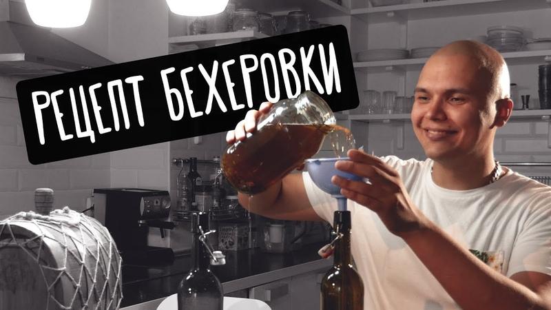 Рецепт Бехеровки. Ликер на травах и специях