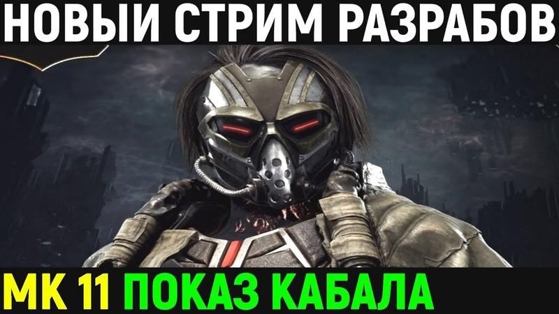 Mortal Kombat 11 Кабал - Kombat Kast Steam - Kabal Reveal Мортал Комбат 11 Kabal - стрим