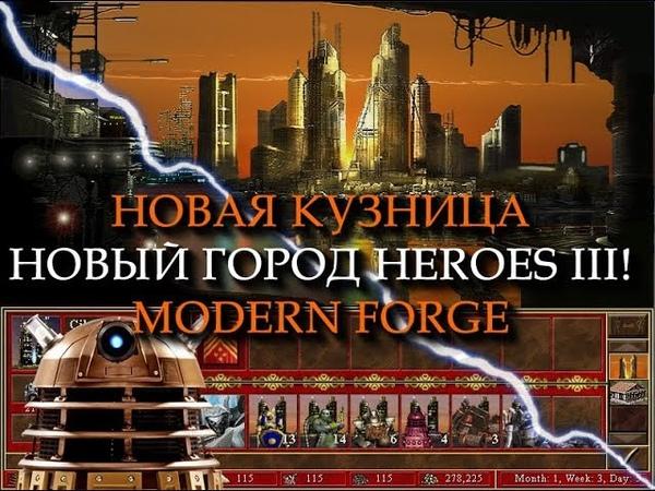 Постапокалиптический город Кибериум / Литейная для Героев 3! (Heroes III Ciberium / Foundry Town)