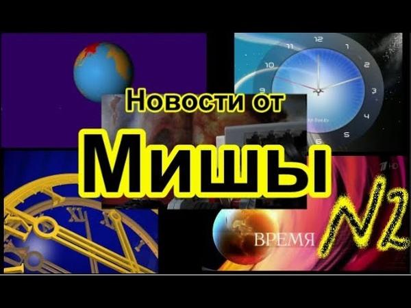 Новости от мишы - 2 выпуск
