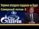 Суслов. Северный поток-2. Украина опоздала-подарков не будет. Визит Меркель на Украину.