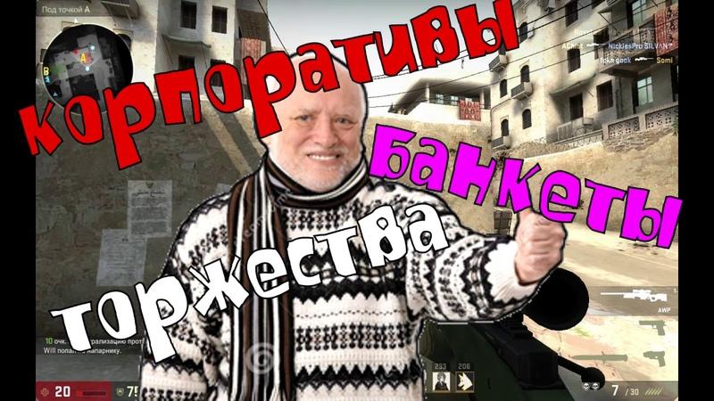 Пипяка СУПЕР МЕГА СТРИМ CS GO наркоманский монтаж Баги Фэйлы Приколы