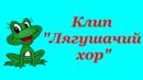 Весёлый клип в детском саду Лягушачий хор на песню Детского хора Великан