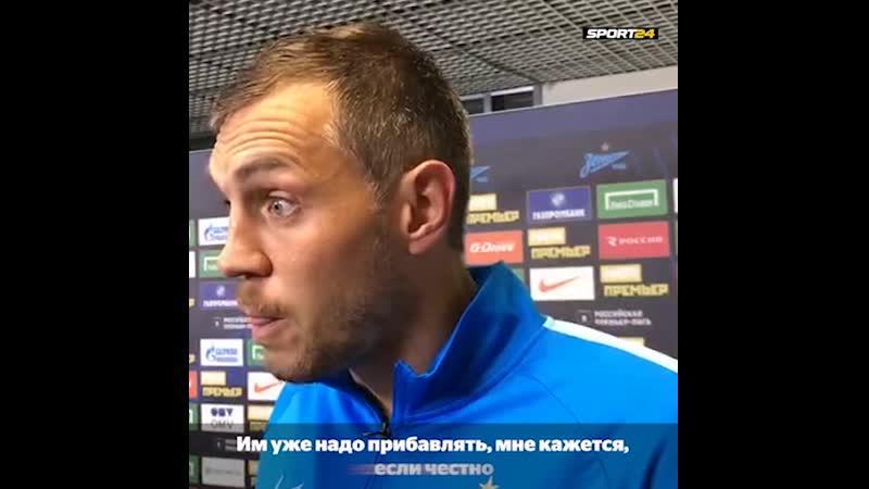 Артём Дзюба про судейство в матче с «Ахматом»