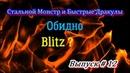 Обидно Blitz 12 Стальной Монстр и Быстрые Дракулы