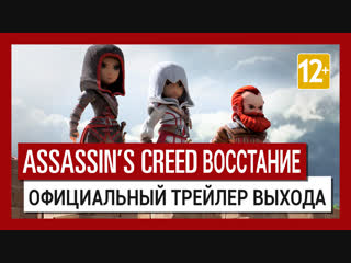 Assassin's creed восстание официальный трейлер выхода | ubisoft