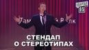 Валерий Жидков Юмор о СТЕРЕОТИПАХ МИРА - #ГудНайтШоу Квартал 95