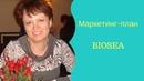 Маркетинг план BIOSEA Биоси