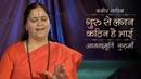 Kabir Bhajan | Guru Se Lagan Kathin Hai Bhai | Anandmurti Gurumaa