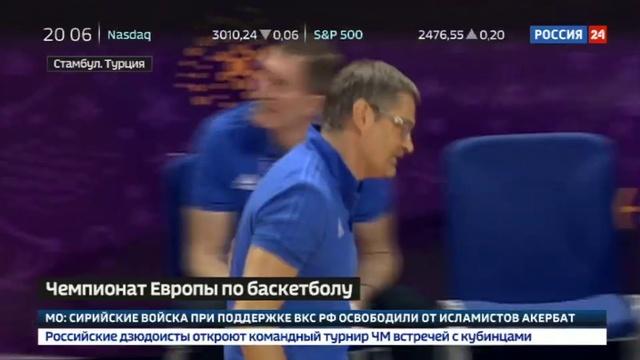 Новости на Россия 24 • Российские баскетболисты обыграли сербов на чемпионате Европы