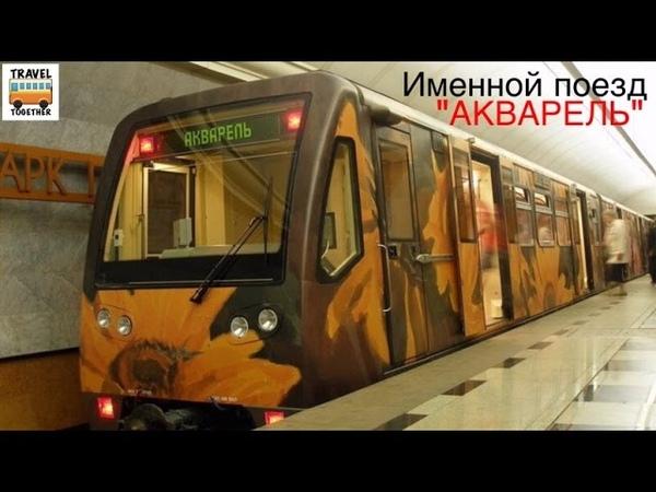 Именной поезд галерея Акварель Nominal train Akvarel