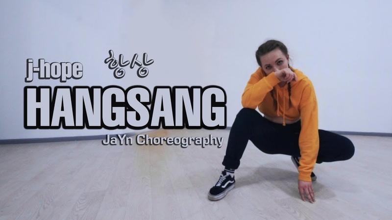 J-hope '항상 (HANGSANG)' feat. Supreme Boi / JaYn Choreography